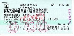 青春18切符の写真